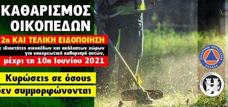 Δήμος Φλώρινας: 2η και τελική ειδοποίηση για τον υποχρεωτικό καθαρισμό οικοπέδων και ακάλυπτων χώρων από ιδιώτες για την πρόληψη των πυρκαγιών