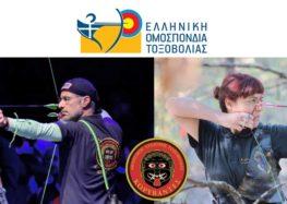 Διπλή εκπροσώπηση για τους «Κορύβαντες» στο νέο Διοικητικό Συμβούλιο της Ελληνικής Ομοσπονδίας Τοξοβολίας