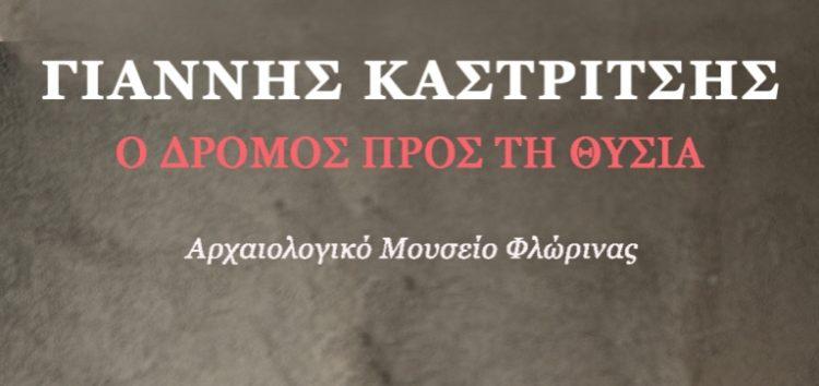 Εικονική περιήγηση στην Έκθεση Μικρογλυπτών του Γιάννη Καστρίτση με τίτλο «Ο δρόμος προς τη θυσία» στο Αρχαιολογικό Μουσείο Φλώρινας