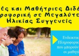 Παράταση της Παιδαγωγικής Δράσης «Οι μαθητές διδάσκουν Πληροφορική σε μεγαλύτερης ηλικίας συγγενείς»