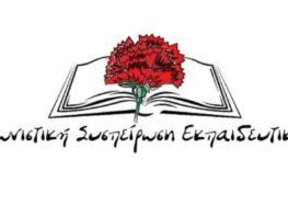 Ανακοίνωση της Αγωνιστικής Συσπείρωσης Εκπαιδευτικών για το κλείσιμο του 3ου Δημοτικού Σχολείου Φλώρινας