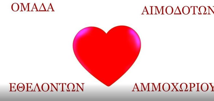 Πρώτη εθελοντική αιμοδοσία της κοινότητας Αμμοχωρίου (video)