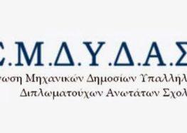 Η ΕΜΔΥΔΑΣ Δυτικής Μακεδονίας για την ίδρυση αναπτυξιακού οργανισμού ΟΤΑ στο Νομό Φλώρινας