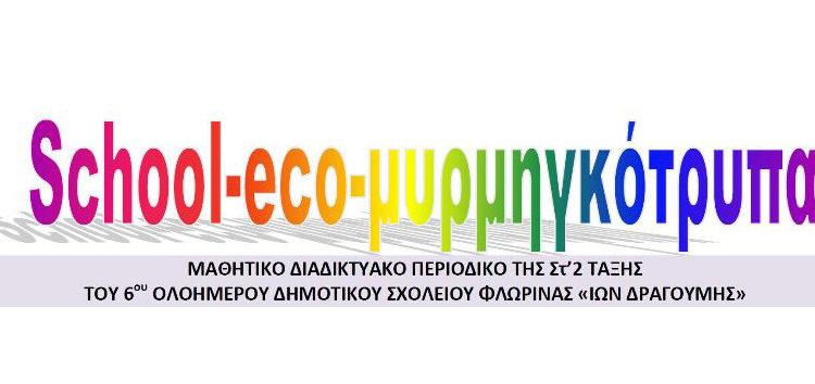 Το 4ο τεύχος της πολύγλωσσης διαδικτυακής εφημερίδας «School-eco-μηρμυγκότρυπα» του 6ου Δημοτικού Σχολείου Φλώρινας