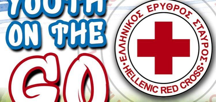 Πρόσκληση για εγγραφή νέων Εθελοντών και Εθελοντριών Νεότητας στον Ερυθρό Σταυρό Φλώρινας (video)