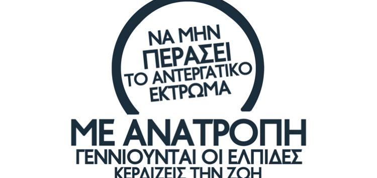 Πολιτική συγκέντρωση του ΚΚΕ ενάντια στο νέο εργασιακό νομοσχέδιο