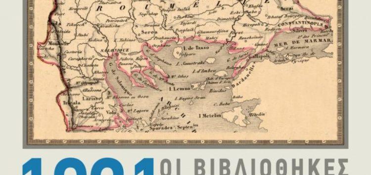 Η Δημόσια Κεντρική Βιβλιοθήκη Φλώρινας «Βασιλικής Πιτόσκα» τιμά την επέτειο των 200 χρόνων από την Ελληνική Επανάσταση