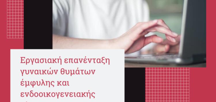 Εργασιακή επανένταξη γυναικών θυμάτων έμφυλης και ενδοοικογενειακής βίας με τη συνεργασία ΟΑΕΔ – ΓΓΔΟΠΙΦ