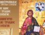 Πανηγυρίζει ο Ιερός Ναός Αγίας Τριάδος Δροσοπηγής
