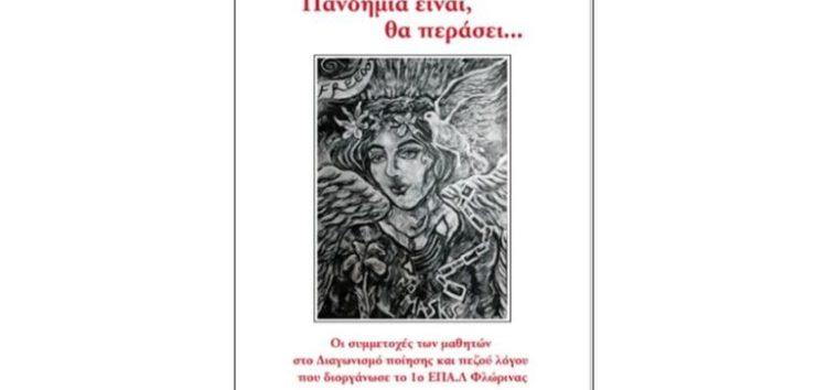 Εκδόθηκε από το 1ο ΕΠΑΛ Φλώρινας το βιβλίο με τις συμμετοχές των μαθητών στον διαγωνισμό ποίησης και πεζού λόγου