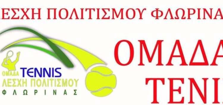 Καλοκαιρινά μαθήματα τένις για παιδιά νηπιαγωγείου από την ομάδα της Λέσχης Πολιτισμού Φλώρινας