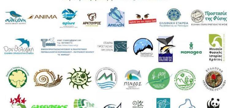 31 Περιβαλλοντικές Οργανώσεις: Ενώνουμε τις φωνές μας για την προστασία του φυσικού περιβάλλοντος