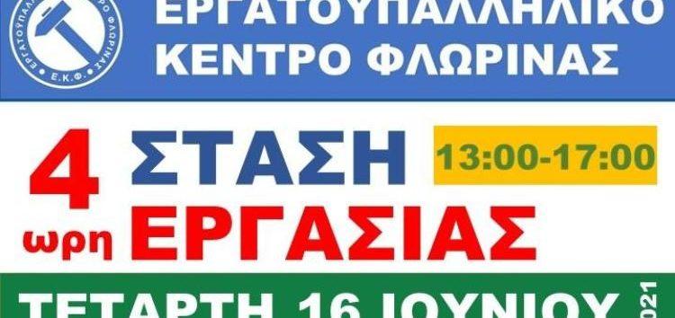 Προκήρυξη 4ωρης στάσης εργασίας του Ε.Κ.Φ. κατά του εργασιακού νομοσχεδίου και συγκέντρωση διαμαρτυρίας
