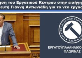 Απάντηση του Εργατικού Κέντρου στην εισήγηση του Βουλευτή Γιάννη Αντωνιάδη για το νέο εργασιακό