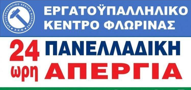 Συμμετοχή του Εργατικού Κέντρου Φλώρινας στην 24ωρη απεργία κατά του εργασιακού νομοσχεδίου