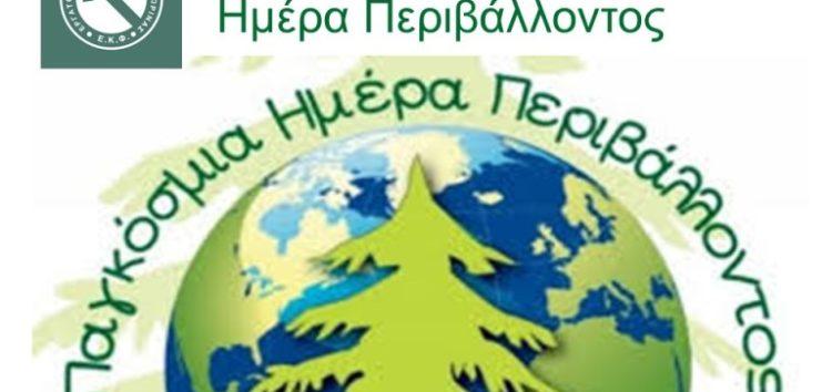 Το Εργατικό Κέντρο Φλώρινας για την Παγκόσμια Ημέρα Περιβάλλοντος