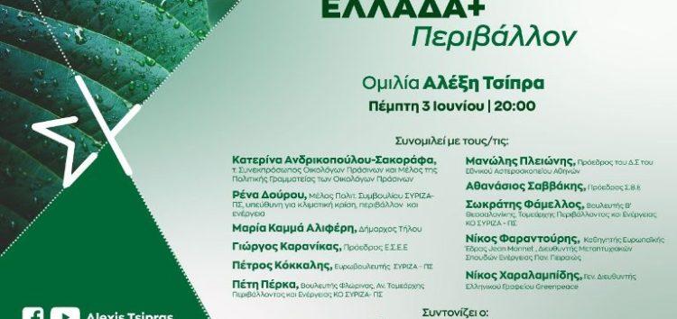Εκδήλωση του ΣΥΡΙΖΑ-Προοδευτική Συμμαχία: «Ελλάδα+Περιβάλλον» – Η εκδήλωση θα ανοίξει με ομιλία του Αλ. Τσίπρα – συμμετέχει η Βουλευτής Φλώρινας Π. Πέρκα