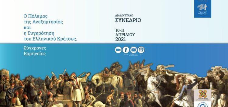 Πανεπιστήμιο Δυτικής Μακεδονίας: Συγχαρητήρια επιστολή από την Πρόεδρο της Επιτροπής «Ελλάδα 2021» κ. Γιάννα Αγγελοπούλου – Δασκαλάκη