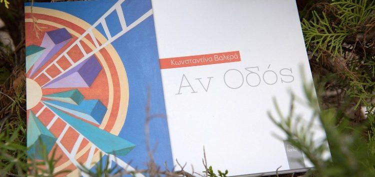 Παρουσίαση του βιβλίου «Αν Οδός» της Κωνσταντίνας Βαλερά (pics)
