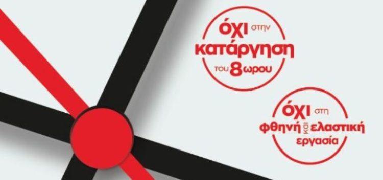 Κάλεσμα του ΣΥΡΙΖΑ – ΠΣ για την απεργία της 10ης Ιουνίου