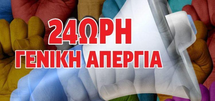 Κάλεσμα της ΑΔΕΔΥ Φλώρινας για την απεργία της 10ης Ιουνίου