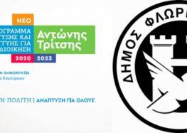 Προτάσεις ένταξης έργων στο «Αντώνης Τρίτσης» από τον Δήμο Φλώρινας