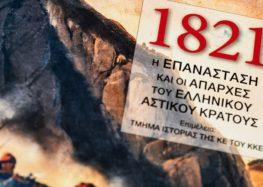 Βιβλιοπαρουσίαση από την Τ.Ε. Φλώρινας του ΚΚΕ