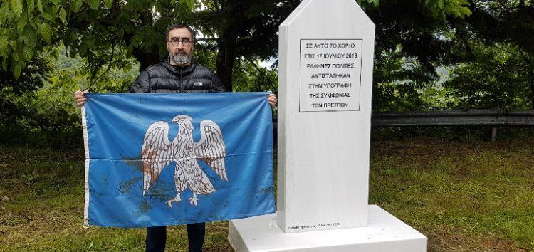 Η Μακεδονία στο εκτελεστικό απόσπασμα – Δράση τώρα, ανέγερση μνημείων κατά της Συμφωνίας των Πρεσπών