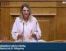 Π. Πέρκα για το εργασιακό νομοσχέδιο: «Δεν σας ενδιαφέρει κανένα στοιχείο που δείχνει ότι κινδυνεύει η ευημερία των πολιτών της χώρας μας» (video)