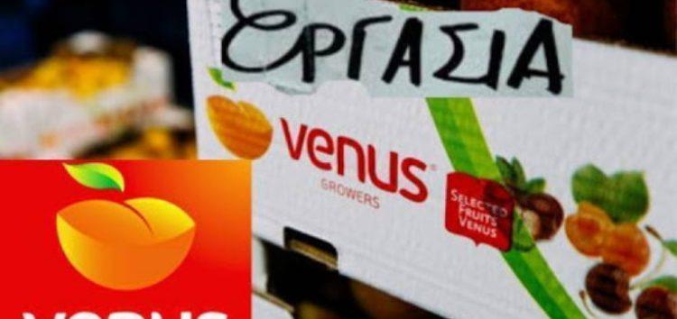 Ζητείται προσωπικό για το εργοστάσιο της Venus στη Βέροια