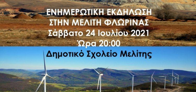 Πόση «ανάπτυξη» ακόμα; Εκδήλωση – συζήτηση στη Μελίτη από το «Ανοικτό Δίκτυο Πολιτών Φλώρινας – Ελεύθερα Βουνά»