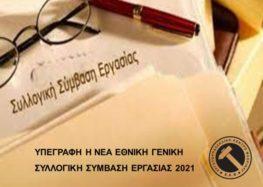 Υπεγράφη η νέα Εθνική Γενική Συλλογική Σύμβαση Εργασίας 2021