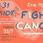 Συναυλία αλληλεγγύης για τον Σύλλογο Καρκινοπαθών Έδεσσας στις Πρέσπες