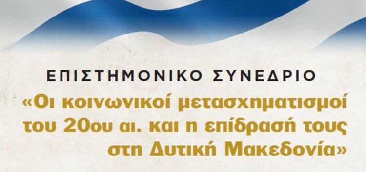 Συνέδριο για τους κοινωνικούς μετασχηματισμούς στη Δυτ.  Μακεδονία υπό την αιγίδα της Γ.Γ. Αποδήμου Ελληνισμού και Δημόσιας Διπλωματίας
