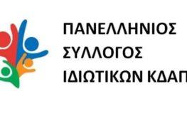 Ο Πανελλήνιος Σύλλογος Ιδιωτικών ΚΔΑΠ εφιστά την προσοχή των ωφελούμενων μητέρων