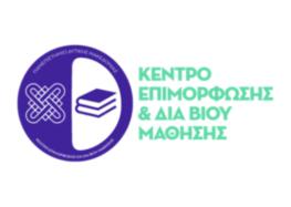 Κ.Ε.ΔΙ.ΒΙ.Μ. Πανεπιστημίου Δυτικής Μακεδονίας: Έναρξη υποβολής αιτήσεων για τον 2ο Κύκλο του Δια Βίου Προγράμματος με τίτλο: «Διδασκαλία της Ελληνικής Γ2/ΞΓ σε Διαπολιτισμικά Εκπαιδευτικά Προγράμματα»