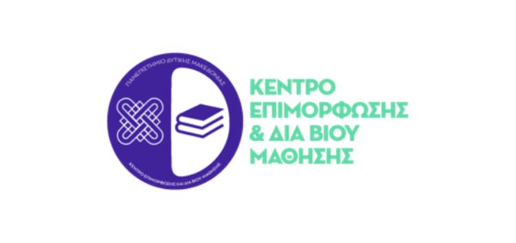 Κ.Ε.ΔΙ.ΒΙ.Μ. Πανεπιστημίου Δυτικής Μακεδονίας: Δια Βίου Πρόγραμμα με τίτλο «Διαχείριση Κρίσεων και Αλλαγών. Πρακτικές εφαρμογές στη διοίκηση»
