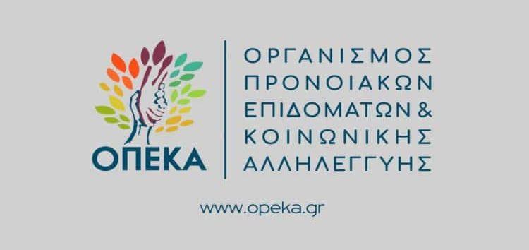 Διαδικασία ραντεβού και υπηρεσίες εξυπηρέτησης των πολιτών από τον ΟΠΕΚΑ