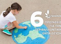 6 προτάσεις των Πράσινων για την περιβαλλοντική εκπαίδευση