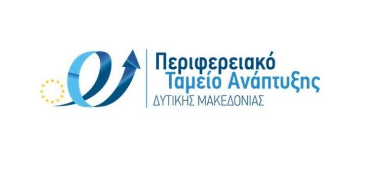 Πρόσκληση εκδήλωσης ενδιαφέροντος προς τις επιχειρήσεις της Περιφέρειας Δυτικής Μακεδονίας, για την εγγραφή τους σε Μητρώο – Κατάλογο Επιχειρήσεων που αναπτύσσουν ή επιθυμούν να αναπτύξουν διαδικασίες Έρευνας & Ανάπτυξης