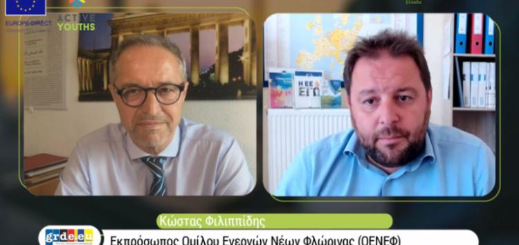 O Όμιλος Ενεργών Νέων Φλώρινας και το Europe Direct Δυτικής Μακεδονίας συμμετείχαν στη διαδικτυακή εκδήλωση της Ελληνογερμανικής Συνέλευσης και του Ιδρύματος Χάινριχ Μπελ