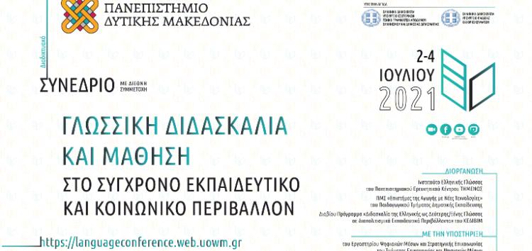 Ολοκληρώθηκαν οι εργασίες του Διαδικτυακού Συνεδρίου με διεθνή συμμετοχή που διοργάνωσε το Πανεπιστήμιο Δυτικής Μακεδονίας, με θέμα «Γλωσσική Διδασκαλία και Μάθηση στο Σύγχρονο Εκπαιδευτικό και Κοινωνικό Περιβάλλον»