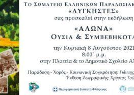 Λυγκηστές Φλώρινας: Greek Traditional Dance Seminar 2021