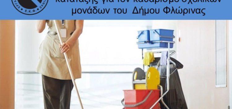 Ανάρτηση των προσωρινών πινάκων κατάταξης για τον καθαρισμό σχολικών μονάδων του Δήμου Φλώρινας