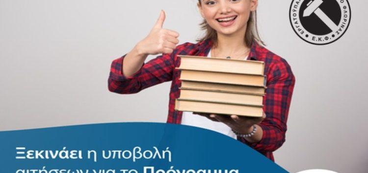 Ξεκινά σήμερα η υποβολή αιτήσεων για το Πρόγραμμα Χορήγησης Επιταγών Αγοράς Βιβλίων έτους 2021 του ΟΑΕΔ