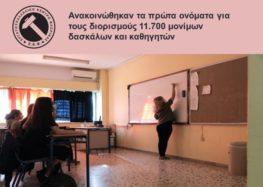 Ανακοινώθηκαν τα ονόματα για τους διορισμούς 11.700 μονίμων δασκάλων και καθηγητών