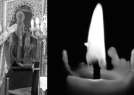Συλλυπητήριο μήνυμα του Εκκλησιαστικού Συμβουλίου του Ι.Ν. Αγίου Σπυρίδωνα Αχλάδας