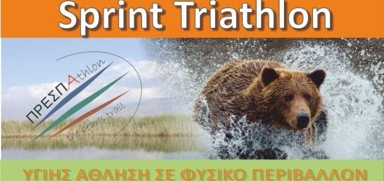 ΠΡΕΣΠΑthlon 2021: Ένα διήμερο υγιούς άθλησης σε φυσικό περιβάλλον