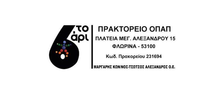 Θέση εργασίας στο πρακτορείο ΟΠΑΠ «Το 6άρι»