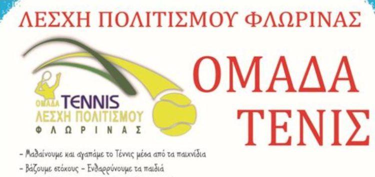 Έναρξη εγγραφών και μαθημάτων στην ομάδα τένις της Λέσχης Πολιτισμού Φλώρινας